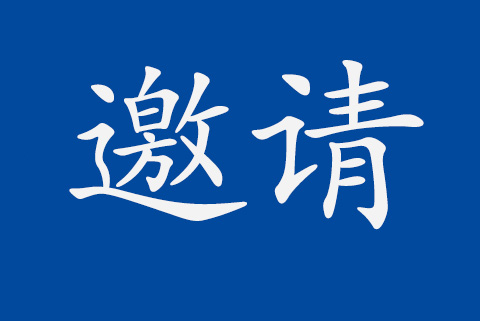HXQC 2017年度质量大会的邀请函