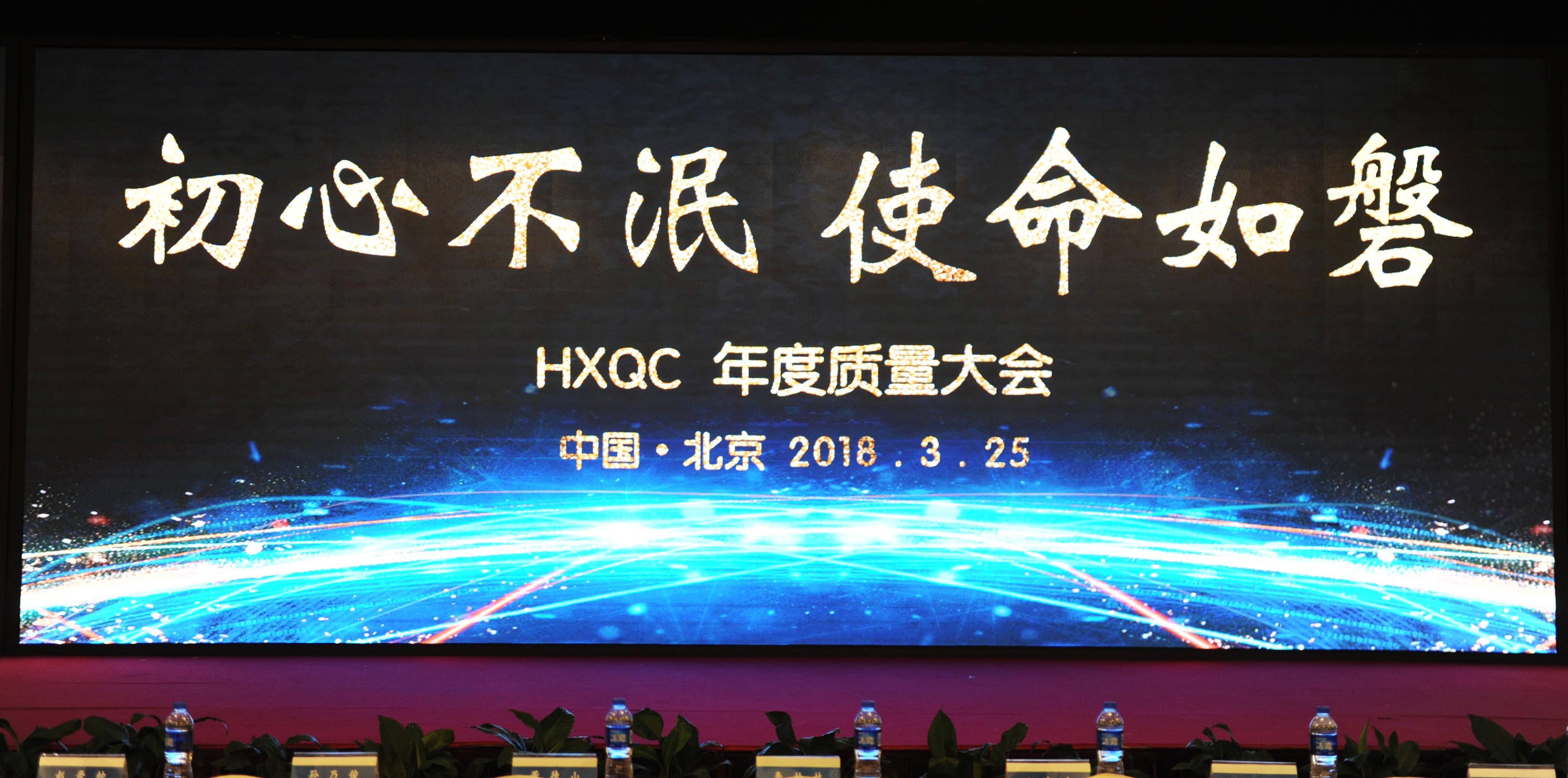 初心不泯,使命如磐----HXQC成功举办年度质量大会