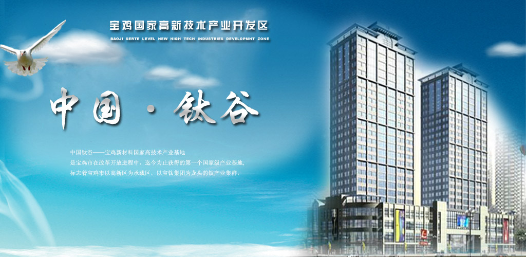 促进中国钛及钛合金行业质量提升