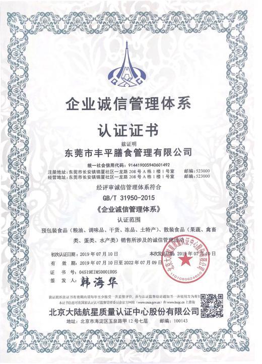 HXQC颁发首张企业诚信易胜博网址易胜博网址证书