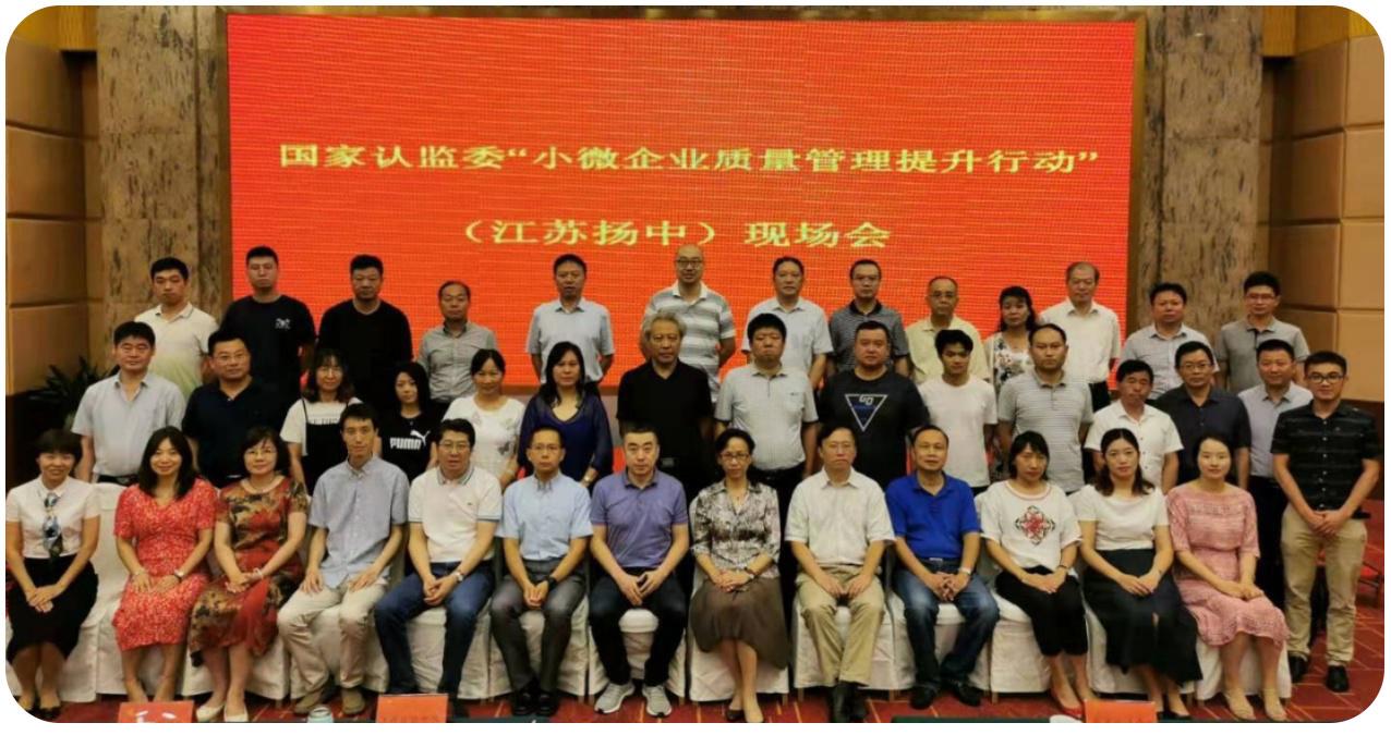 "HXQC积极参与国家认监委 ""小微企业质量管理提升行动"""
