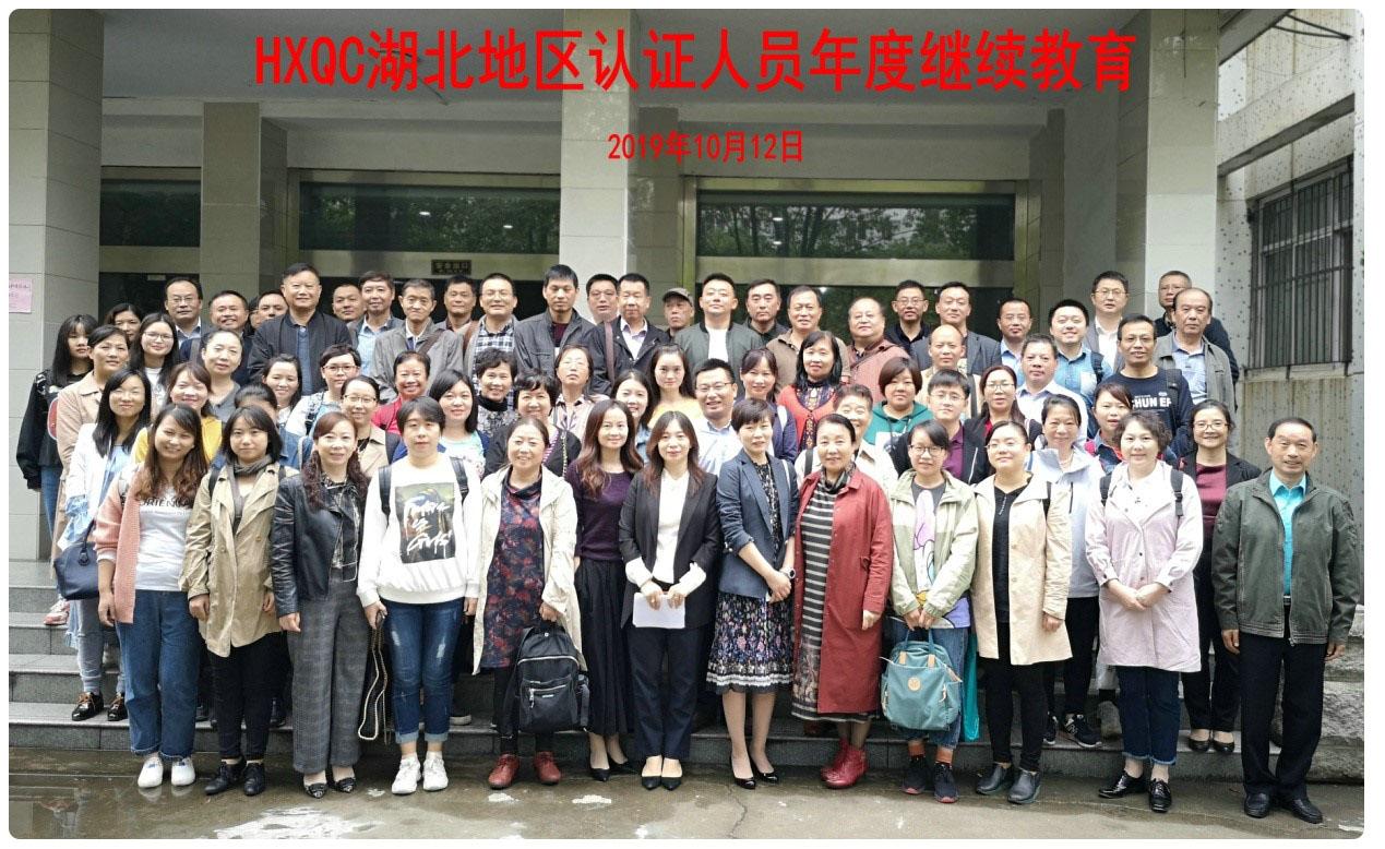 HXQC相继举办2019年度(区域)审核研讨会暨易胜博网址人员继续教育培训
