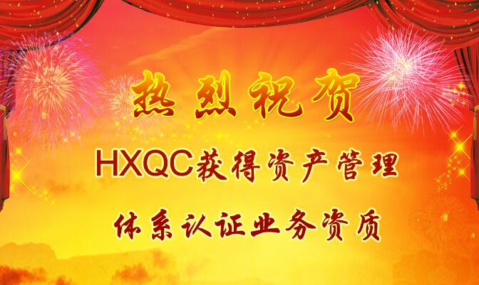 Congratulations on HXQC obtain qualification for asset management system certification